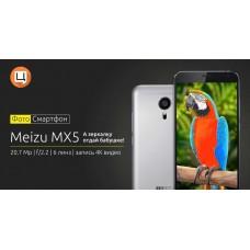 Meizu MX5 16Gb Gray (Официальная украинская версия)